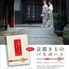 京都きものパスポート2012/2013の画像