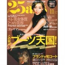 青木恵の肌磨き・心磨き-25ans 2012年11月号