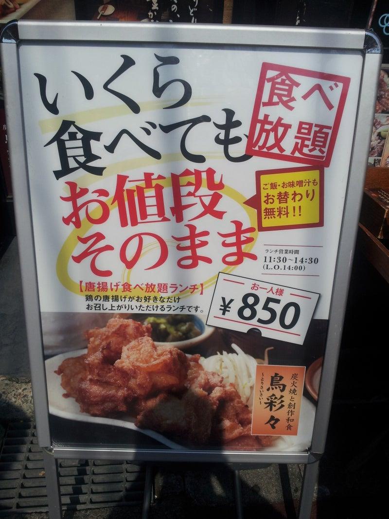 ジロぐる】から揚げ・ご飯・味噌...