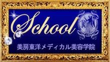 美房東洋メディカル美容学院