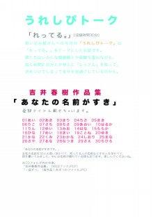 作家 吉井春樹 366の手紙。-いんでっくす