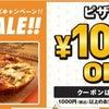ドミノピザ 全品1000円オフ キャンペーン domino pizza \1,000割引の画像