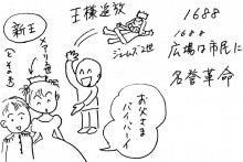 1688年 名誉革命 | ダラックマの イラスト・ダジャレ暗記 (語呂と ...
