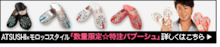 あつしのBLOG Powered by Ameba-banner