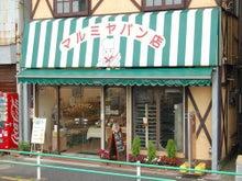 $亀有駅南口徒歩10分のパン屋・亀有名物のある亀有マルミヤパン店のブログ