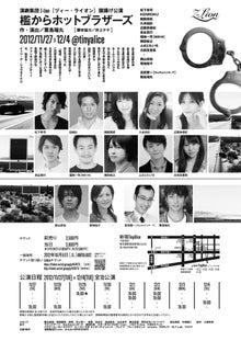 $松下幸司オフィシャルブログ『Freely Lucky』 Powered by Ameba
