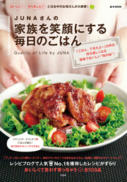$JUNAオフィシャルブログ「Quality of Life by JUNA」Powered by Ameba
