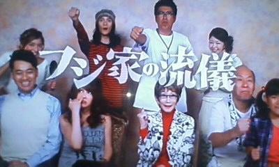 フジ家の流儀』 | kazu1970さん...