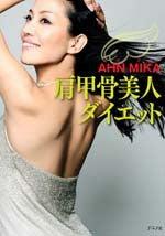 $AHN MIKA オフィシャルブログ『Jewel of Lotus』Powered by Ameba