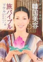 AHN MIKA オフィシャルブログ『Jewel of Lotus』Powered by Ameba