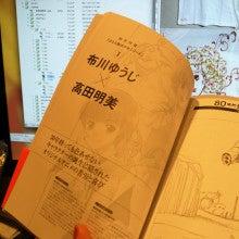 $高田明美オフィシャルブログ「Angel Touch」Powered by Ameba-美少女アニメの萌芽~見本本