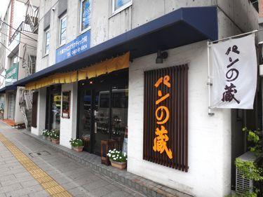 横浜発 驢馬人の美食な日々-Pannokura
