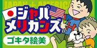 $ジャパメリカンズ★米国コロラド発まんが-すくパラプラス