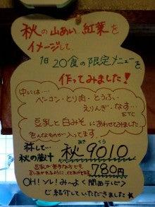 うどん蔵十の知られざる世界   udon  Life  kurajuu  9010