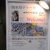 岡本翔子トークライブIN福岡9/29の画像