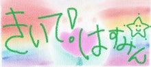 ★蓮野美玲の毎日が虹色☆ブログ『♪~もっと自分を好きになる~♪』