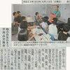 静岡新聞に掲載されました ゴミゼロフェスタ 10月7日開催、準備は今一歩!の画像