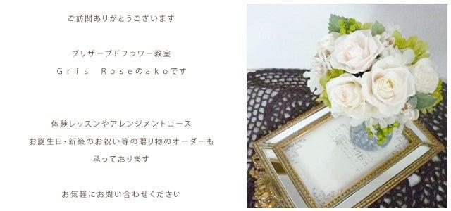 $Gris Rose プリザーブドフラワー教室 大阪 北摂でお花のレッスン