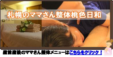 $札幌市北区の妊婦・産後の肩こり・腰痛をケアする整体サロン 桃色日和