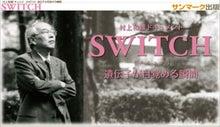 ありがとう地球-Switch
