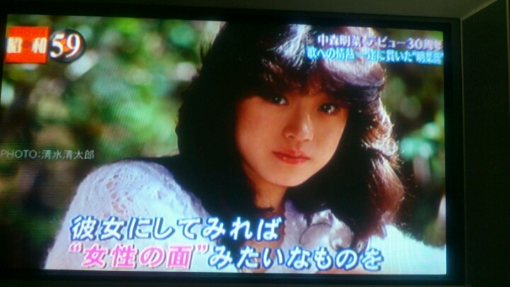 甦る昭和の歌姫伝説3 中森明菜 p...
