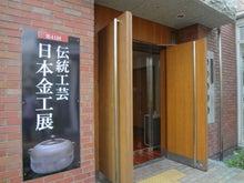 かまよめ日記 ~茶の湯釜と新米主婦のあれこれ記