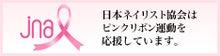 jna 日本ネイリスト協会はピンクリボン運動を応援しています。
