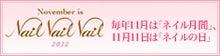 nailnailnail毎年11月は「ネイル月間」、11月11日は「ネイルの日」