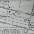 お知らせ(関東ブロッ…