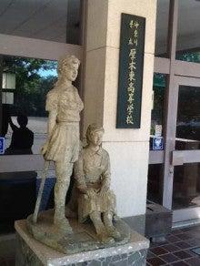 厚木東高校