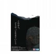 2012秋編 無事終…