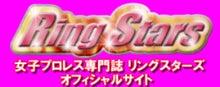 リングスターズオフィシャルサイト