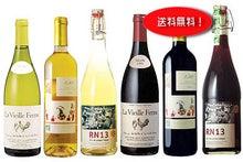 プティットメゾンのおいしいワイン生活-ロハスセット