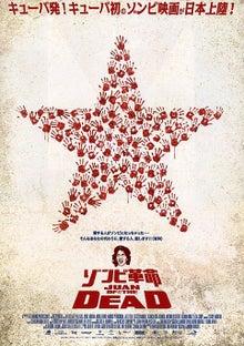$名古屋の映画館 シネマスコーレのイベント情報ブログ-ゾンビ革命