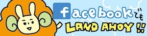 日々旅ブログ LAND AHOY-facebook