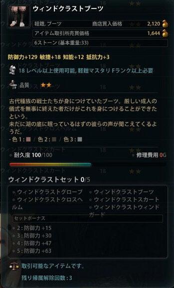 ウィンドクラスト | マビノギ英雄伝日記