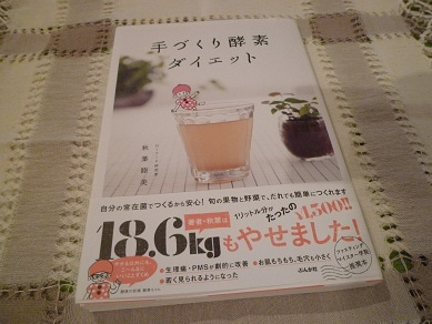 ☆Naomiの英語&日本語バイリンガルダイアリー☆-handmade enzyme diet