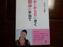邂逅~木村孝オフィシャルブログ-ガンダーリ松本