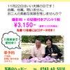 11月22日★いい夫婦キャンペーン!の画像