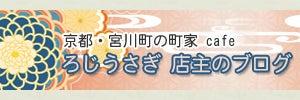 京都・宮川町の町家cafe ろじうさぎ-店主ブログバナー