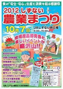 新ひだか桜ロコモコ 公式ブログ-農業まつり2012