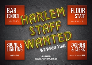 harlemのブログ-staff_wanted