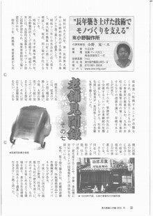 会社と共に突き進む!創業100年目の社長のブログ-東大阪商工会議所10月号誌面