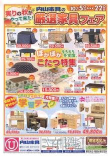 内山家具 スタッフブログ-20121005実りの秋A