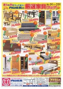 内山家具 スタッフブログ-20121005実りの秋B