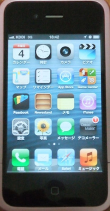 風 るるお・子育て奮闘記のブログ         -愛用iphone4s