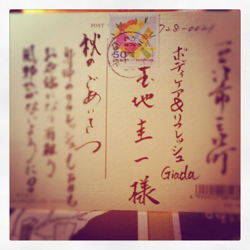 ボディケア&リフレッシュ Giada-お客様から_1