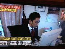 法律でメシを食う30歳のブログ~露木幸彦・公式ブログ~-怖い女7