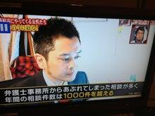 法律でメシを食う30歳のブログ~露木幸彦・公式ブログ~-怖い女9