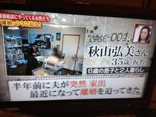 法律でメシを食う30歳のブログ~露木幸彦・公式ブログ~-怖い女12